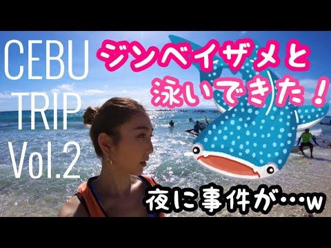 るる旅♡セブ島旅行3泊4日★2日目 ジンベイザメと泳いだよ!この夜事件が…w【CEBU Trip】 #トラベル #旅行 #followme