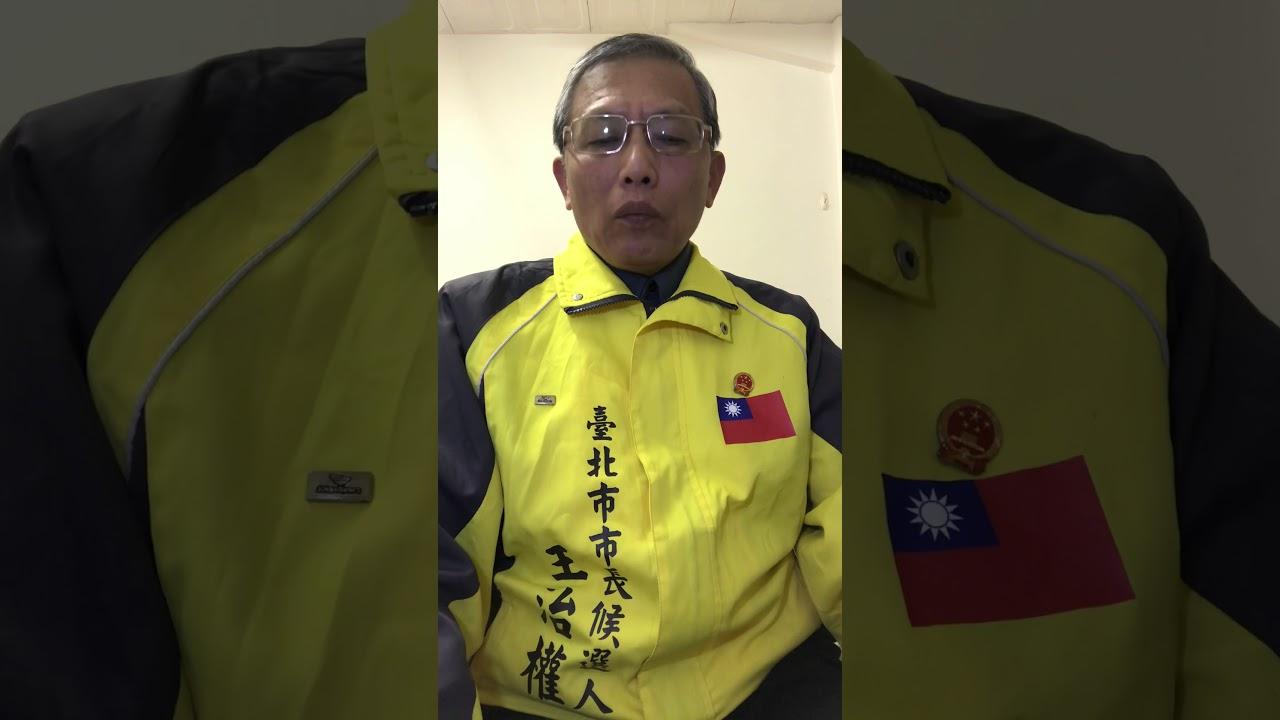 「治權台北市市長要客觀在此評論,目前市民大家生活及工作都過得順暢,過得好嗎?」P12篇 #トラベル #旅行 #followme