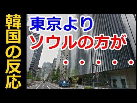 【海外の反応】韓国人『いくら考えても、東京よりソウルの方がカッコイイのですが・・・』→「東京のビルは個性があって、日本は韓国とは全然違いますね」 #トラベル #旅行 #followme