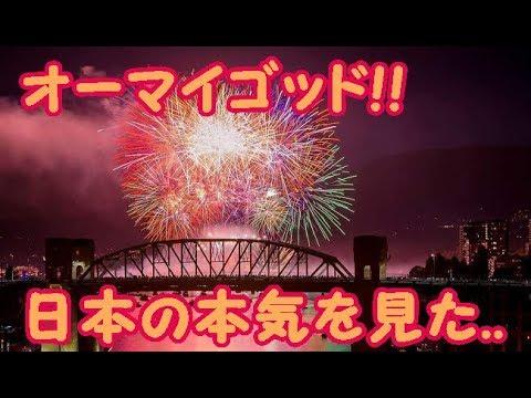 【海外の反応】衝撃! カナダで打ち上げられた日本の花火に外国人が感動!「圧倒的な美しさの前に言葉が出ない」「鳥肌が立った!」 #トラベル #旅行 #followme
