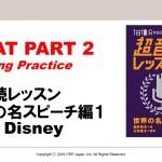 超音読 (IBC) で練習する E-CAT PART 2 ウォルトディズニー編 #ディズニー #followme