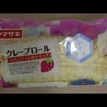 Disney Frozen Strawberry Jam & Whipped Cream Crepe Roll アナと雪の女王 クレープロール いちごジャム&ホイップ ヤマザキ #ディズニー #Disney #followme