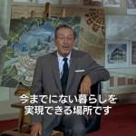 『トゥモローランド』ウォルト・ディズニー本人が語る秘蔵映像 #ディズニー #Disney #followme