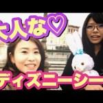 大人な♡東京ディズニーシー‼︎贅沢にレストランも予約してみた♪(Tokyo Disney Sea)【ma–boo×なっちゃん】 #ディズニー #Disney #followme