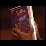 【懐かCM】1994年 Walt Disney HOME VIDEO ウォルト・ディズニー ホームビデオ Aladdin アラジン ~Nostalgic CM of Japan~ #ディズニー #Disney #followme