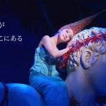 パート・オブ・ユア・ワールド/劇団四季『リトルマーメイド』 #ディズニー #Disney #followme