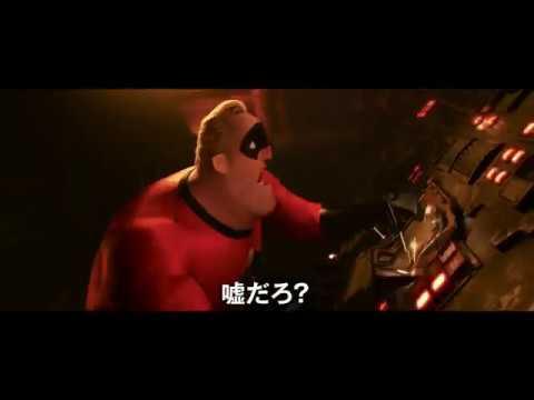 """""""スパイアクション篇""""『インクレディブル・ファミリー』日本限定スペシャルクリップ #ディズニー #Disney #followme"""