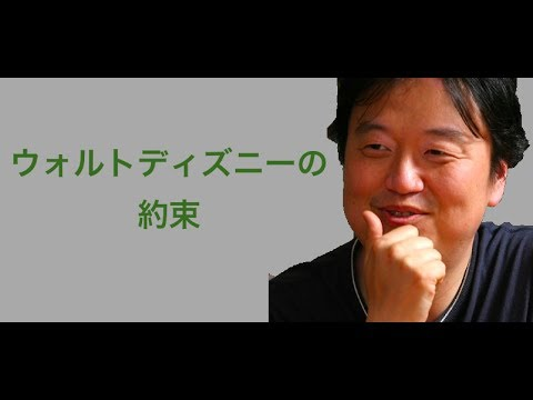 【映画】ディズニー ジョン・リー・ハンコック、ウォルトディズニーを岡田斗司夫が語る。 #ディズニー #Disney #followme