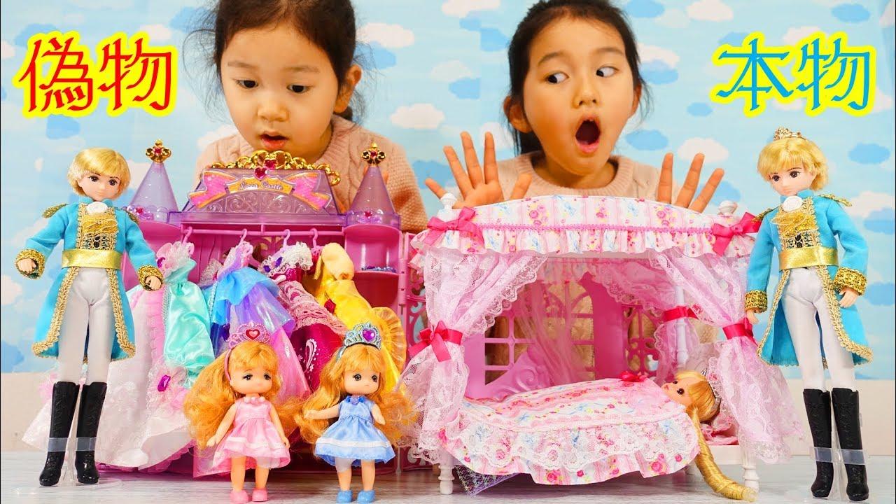 大変だ!リカちゃんが目覚めない~!!眠りのリカ姫と二人のはると王子◇人形ごっこhimawari-CH #ディズニー #Disney #followme