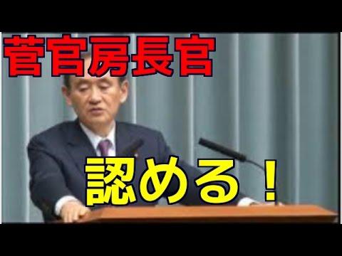 森友学園の土地問題 昭恵氏付職員の関与、菅長官認める #トレンド #followme