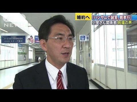 「海の王子」関係者ら、永田町からも喜びと祝福の声(17/05/17) #トレンド #followme