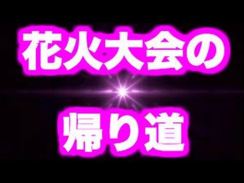 【H体験談】あぶない情事 第151話「  花火大会の帰り道」 #トレンド #followme