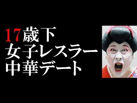 コウメ太夫「17歳下のアイドル女子レスラー」加藤悠と中華デート #トレンド #followme