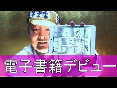 遂に電子書籍デビュー!!「コミックシーモア」 #ピコ太郎 #PPAP #followme