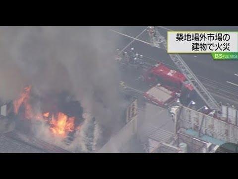 築地場外市場で火事 けが人の情報なし 8月3日 19時46分 #トレンド #followme