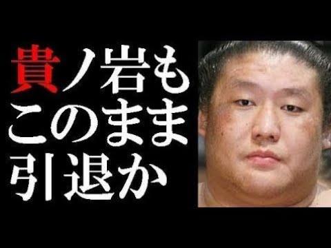 貴乃花部屋で軟禁状態の貴ノ岩「このまま引退の可能性。」 ヤフーニュース #人気商品 #Trend followme