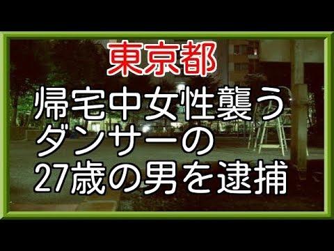 【東京都】帰宅中女性に強制わいせつ。東京バレエ団のダンサーの27歳の男を逮捕 #トレンド #followme