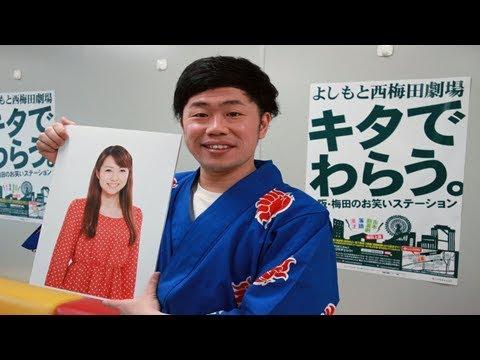 吉田裕が吉本新喜劇の同期・前田真希と結婚、憧れは内場勝則&未知やすえ – 今日のニュース #トレンド #followme