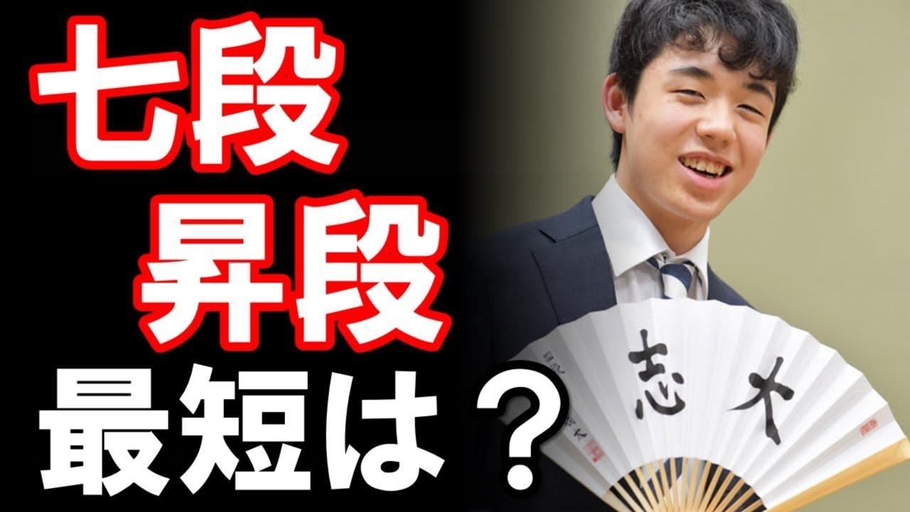 藤井聡太六段は最短〇〇で七段昇段が可能!!天才棋士が昇段する条件とは? #人気商品 #Trend followme