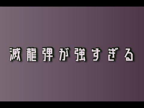 MHW イビルジョー最強ライトボウガン滅龍弾特化装備 使い方説明 モンハンワールド #人気商品 #Trend followme