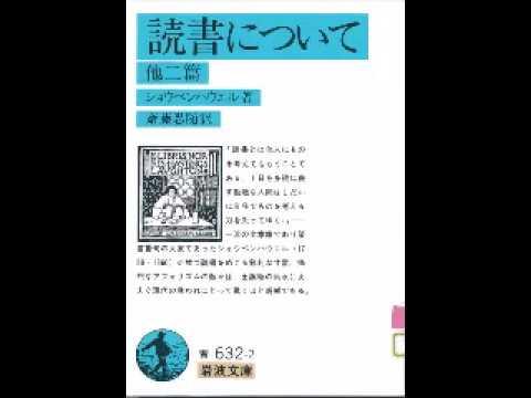 ショーペンハウエル「読書について  他2編」(岩波文庫) #トレンド #followme