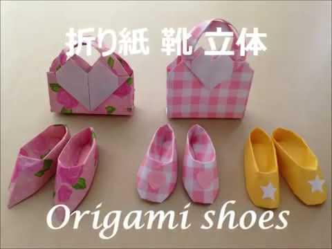 折り紙 長靴(レインブーツ) 立体 簡単な折り方 Origami rain boots #トレンド #Trend #followme