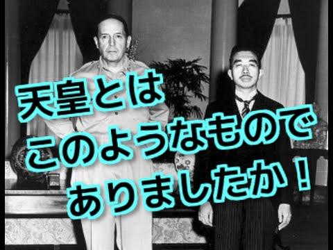 感動!マジで泣ける!マッカーサーを親日に変えた昭和天皇のお言葉 #トレンド #followme