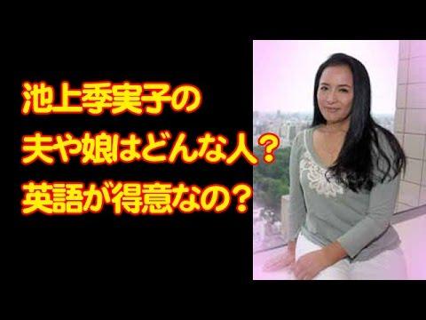 池上季実子の 夫や娘はどんな人? 英語が得意なの? #人気商品 #Trend followme