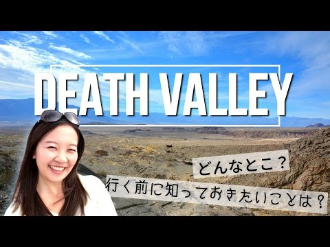 Road Trip to Death Valley デスバレーの旅 #ヨセミテ国立公園 観光 #Yosemite #followme