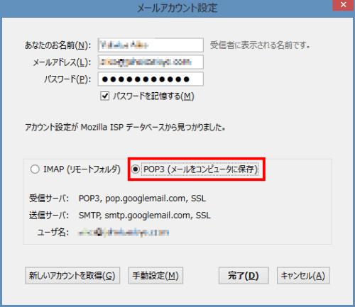 013POP3Access