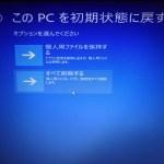 パソコンの重大なエラーに備えてUSBメモリーによる「回復ドライブ」を作成。起動不能となったPCのシステムを回復させる手順。