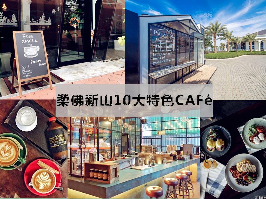柔佛新山10大特色CAFÉ