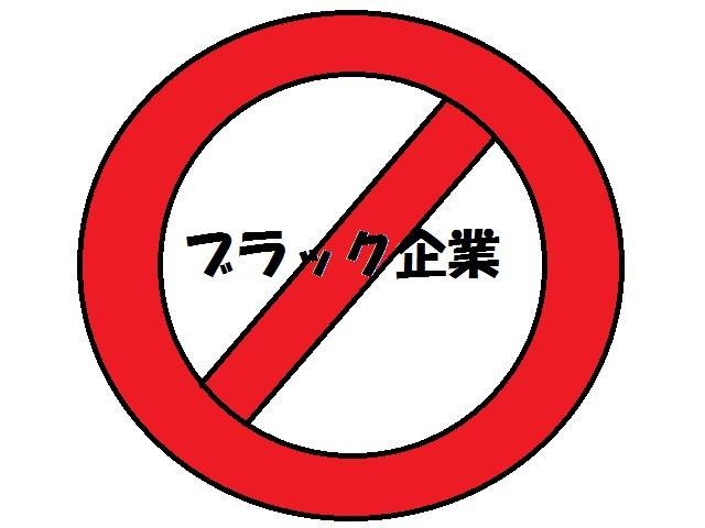 ブラック禁止