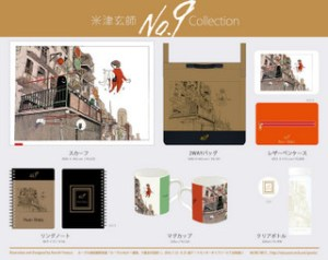 news_header_No9_goods_webnews