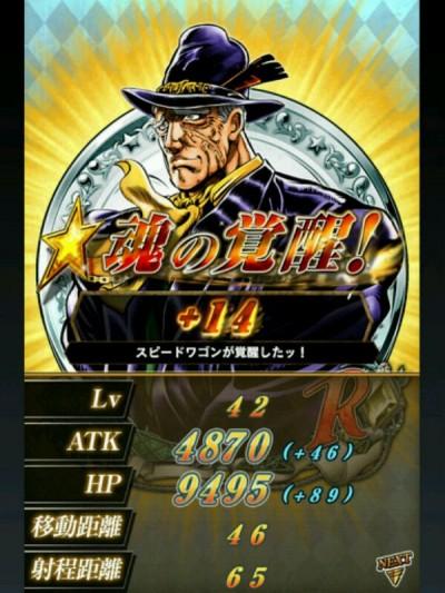 ジョジョSS R老スピードワゴン 覚醒+14