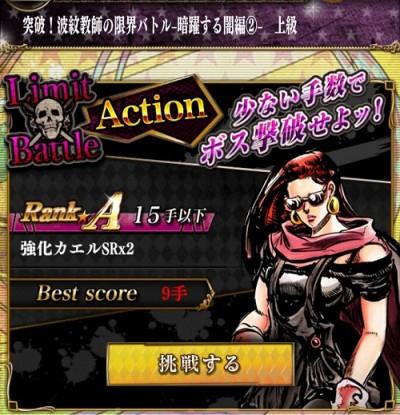 ジョジョSS 波紋教師の限界バトル 暗躍する闇編2 上級 ランクA (1)