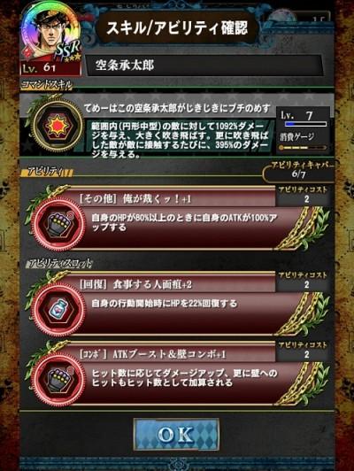 ジョジョSS 波紋教師の限界バトル 暗躍する闇編2 クリアパーティ SSR承太郎