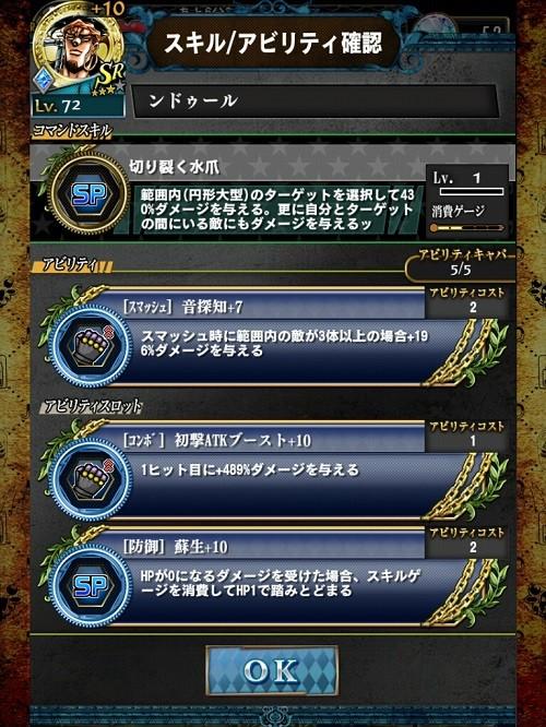 ジョジョSS SRンドゥール LV72 音+7 初撃+10 蘇生+10