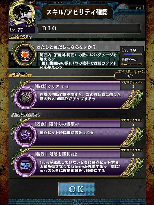 ジョジョSS SRアニメDIO LV77 カリスマ+5 毒撃+7 侵略+12