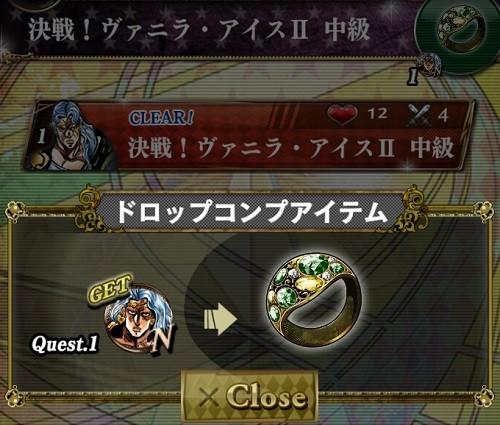 ジョジョSS 決戦!ヴァニラ・アイス 2 中級 ドロコン