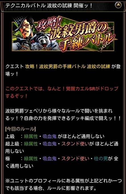 ジョジョSS 手練バトル 波紋の試練編 TOP