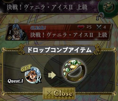 ジョジョSS 決戦!ヴァニラ・アイス 2 上級 ドロコン