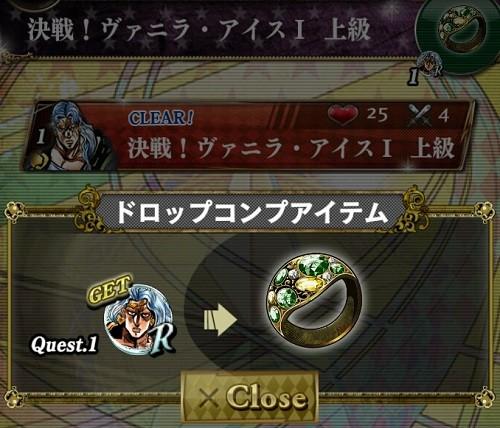 ジョジョSS 決戦!ヴァニラ・アイス 1 上級 ドロコン