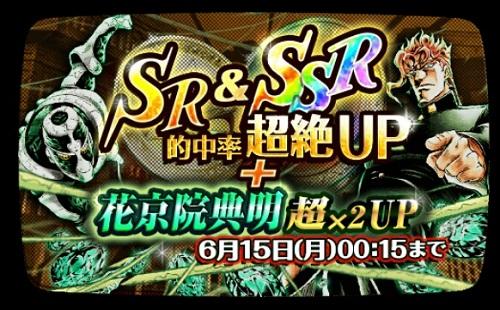 ジョジョSS ダイヤガシャ 「SR&SSR超絶UP 花京院 超×2UP」