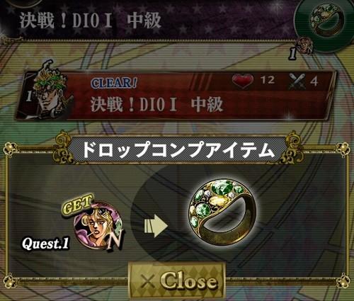 ジョジョSS DIO決戦1 中級 ドロップ
