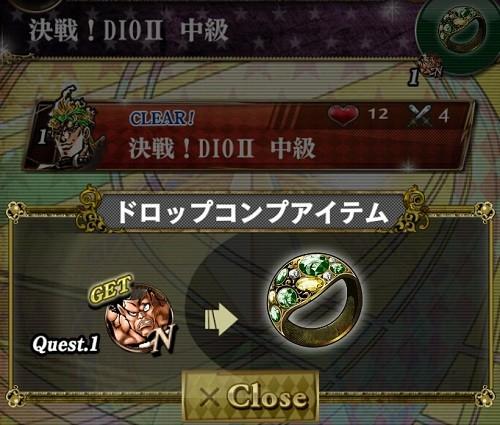 ジョジョSS DIO決戦2 中級 ドロップ