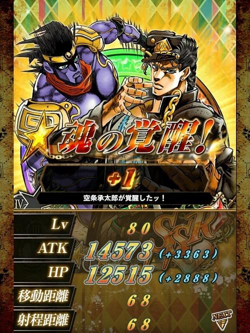 ジョジョSS ダイヤガシャ SSR旧太郎 覚醒+1