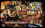 ジョジョSS ダイヤガシャ 「SR以上超絶UP + ジョセフ 超×2UPッ!」
