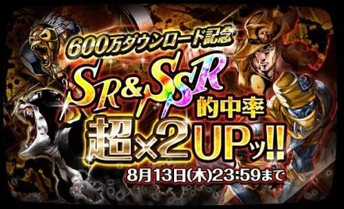 ジョジョSS ダイヤガシャ 「600万ダウンロード記念 SR&SSR的中率 超×2UP」