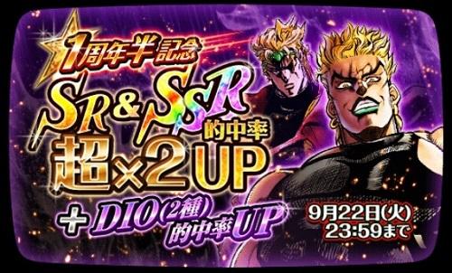 ジョジョSS 1周年半記念 SR以上超×2UP+DIO(2種類)的中率UP